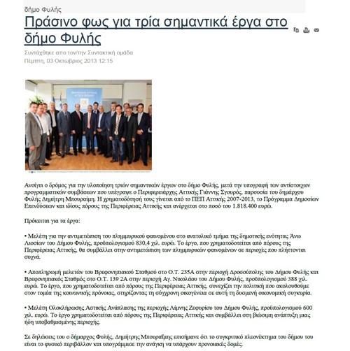 Το δημοσίευμα της Δ.Ο με ημερομηνία 3 Οκτωβρίου 2012 για τις τρεις προγραμματικές συμβάσεις της Περιφέρειας με το δήμο