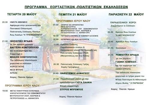 πολιτιστικές εκδηλώσεις, Μάιος 2015, εορτασμός, πολιούχων, Αγίων Κωνσταντίνου και Ελένης, Άνω Λιόσια, δήμος Φυλής