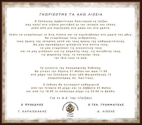 Γρίζα, λαογραφική έκθεση, αρβανίτικου πολιτισμού, σύλλογος, Άνω Λιόσια, δήμος Φυλής