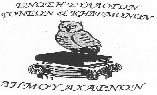 Ένωση γονέων δήμου Αχαρνών