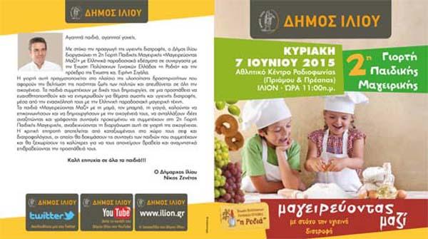 2η γιορτή, παιδικής μαγειρικής, Ίλιον, δήμος Ιλίου