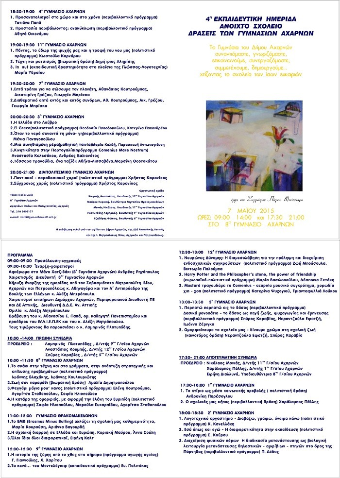 programma imeridas (3) (1)