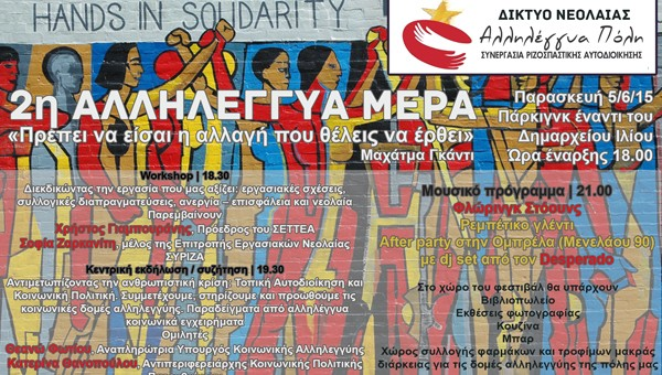 2η Αλληλέγγυη μέρα, Αλληλέγγυα Πόλη, φεστιβάλ, αλληλεγγύης, Ίλιον, τοπική αυτοδιοίκηση, κοινωνική πολιτική, πρωτοβουλία αλληλεγγύης πολιτών Φυλής
