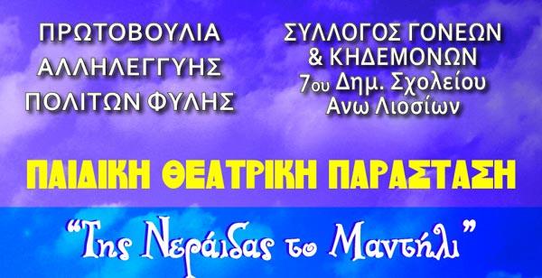 πρωτοβουλία, αλληλεγγύης, πολιτών, δήμου Φυλής, θεατρική παράσταση, 7ο δημοτικό σχολείο, Άνω Λιοσίων