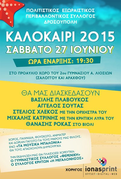 σύλλογος Δροσούπολη, εκδήλωση, καλοκαίρι, πολιτιστικός, εξωραιστικός