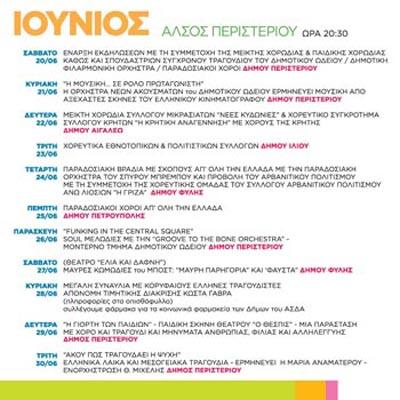 γιορτή πολιτισμού, ΑΣΔΑ, αναπτυξιακός σύνδεσμος δυτικής Αθήνας, μεγάλη συναυλία, Κώστας Γαβράς, Περιστέρι, άλσος