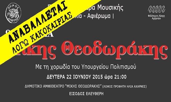 Θεατράκι Μίκης Θεοδωράκης Αχαρνές