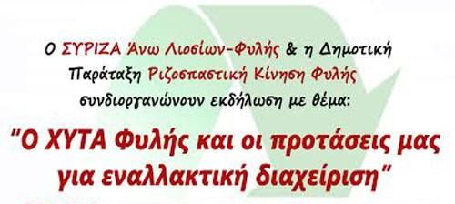 ΣΥΡΙΖΑ, Φυλής, Άνω Λιοσίων, εκδήλωση, ΧΥΤΑ, κεντρική πλατεία, Ριζοσπαστική κίνηση Φυλής