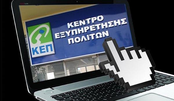 ηλεκτρονικό ΚΕΠ, Σεπτέμβριο, εννέα έγγραφα, εκδίδονται