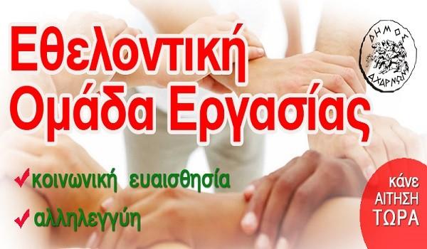 εθελοντές Αχαρνών