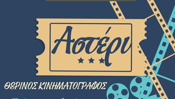 δήμος Ιλίου, Ίλιον, θερινό σινεμά, κινηματογράφος Αστέρι, δωρεάν είσοδος