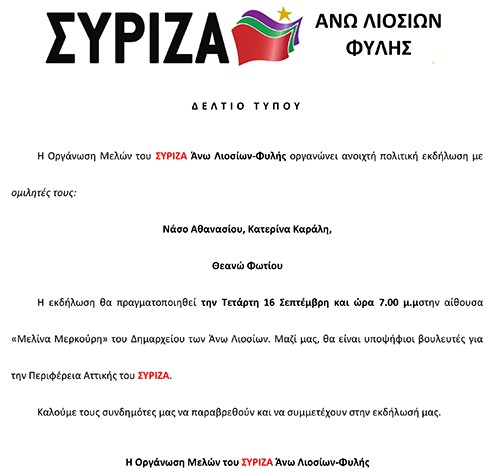 σύριζα, Άνω Λιοσίων, προεκλογική ομιλία, εκλογές, Σεπτέμβριος 2015