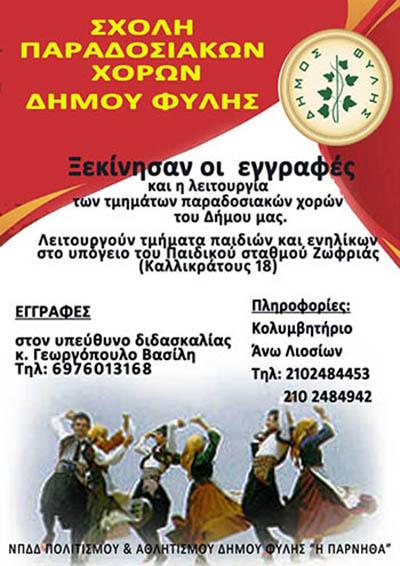 σκακιστικός σύλλογος, δήμου Φυλής, ΔΗΚΕΠ, θεατρική σκηνή, Ζεφυρίου, σχολή παραδοσιακών χορών