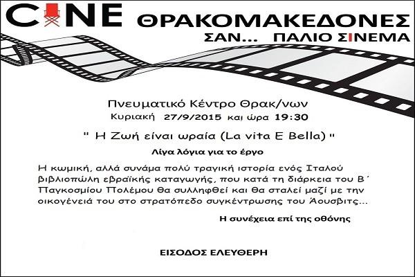 Κινηματογράφος Θρακομακεδόνων