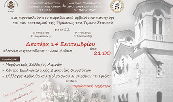 παραδοσιακό, αρβανίτικο, πανηγύρι, Γρίζα, σύλλογος αρβανίτικου πολιτισμού, γιορτή, υψώσεως τιμίου σταυρού