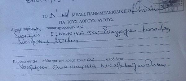 Φωτεινή Γιαννοπούλου, Ευρυπίδης Γιαννίκας, λύκειο Ζεφυρίου, λυκειάρχης, Ζεφύρι, δικαστήρια, αθώωση