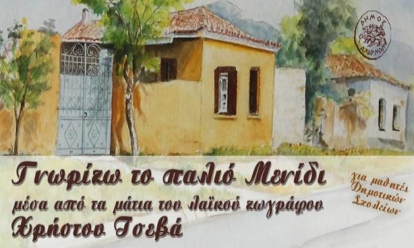 Χρήστος Τσεβάς