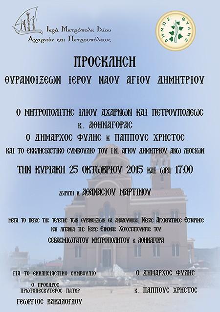 Θυρανοίξια, ναός Αγίου Δημητρίου, Άνω Λιόσια, Άγιος Δημήτριος, δήμος Φυλής