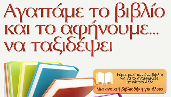 Δημοτική Πινακοθήκη Αχαρνών, ανταλλαγή βιβλίων, Αχαρνές, δήμος Αχαρνών