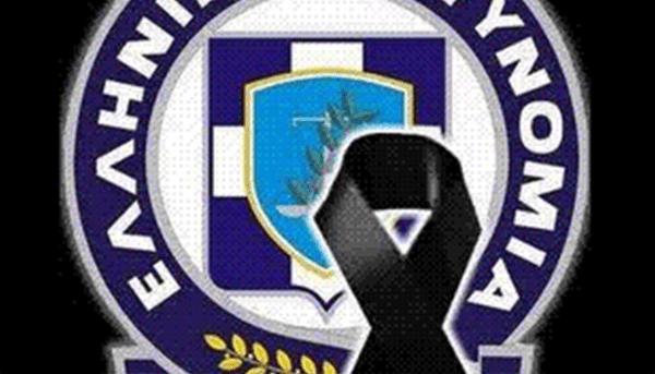 πένθος, ελληνική αστυνομία