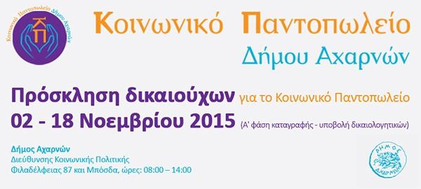 κοινωνικό παντοπωλείο, Αχαρνών, δήμου Αχαρνών, Αχαρνές, Μενίδι, πρόσκληση, υποβολή αιτήσεων