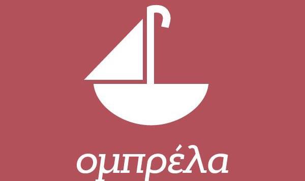 πολυχώρος ομπρέλλα, Ίλιον