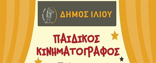 παιδικός κινηματογράφος, δωρεάν, δήμος Ιλίου, Ίλιον