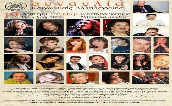 Συναυλία Αχαρνές