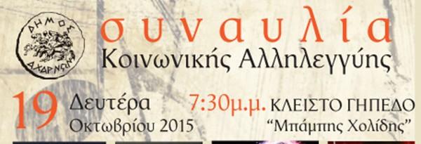 συναυλία, αλληλεγγύης, δήμου Αχαρνών, γυμναστήριο, Μπάμπης Χολίδης, Αχαρνές, κοινωνικό παντοπωλείο