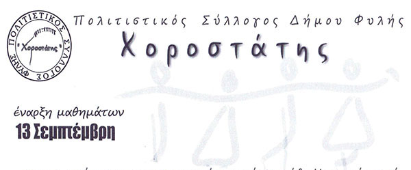 πολιτιστικός σύλλογος, χοροστάτης, δήμος Φυλής