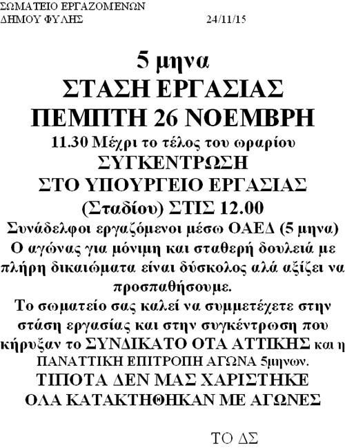 ΠΕΝΤΑΜΗΝΑ(1)
