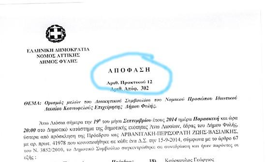 302 apofasi-1