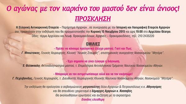 Ελληνική αντικαρκινική εταιρία, παράρτημα Αχαρνών, εκδήλωση για καρκίνο του μαστού, Αχαρνές, Μενίδι, δήμος Αχαρνών