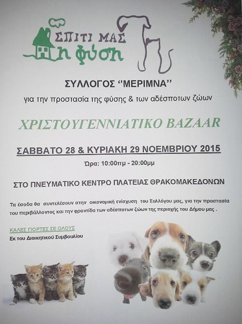 Χριστουγεννιάτικο bazzar, παζάρι, φιλοζωικός σύλλογος, Μέριμνα, Θρακομακεδόνες, δήμος Αχαρνών