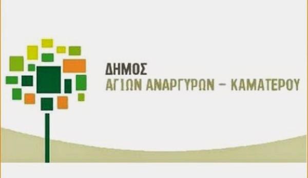 δήμος Αγίων Αναργύρων - Καματερού