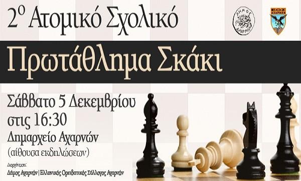Σκάκι Αχαρνές