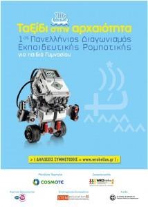 1os Diag Robotikis Gymn_Key Vis_1