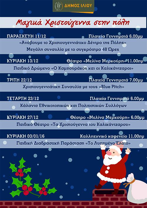 εκδηλώσεις, Χριστούγεννα, δήμος Ιλίου, Ίλιον