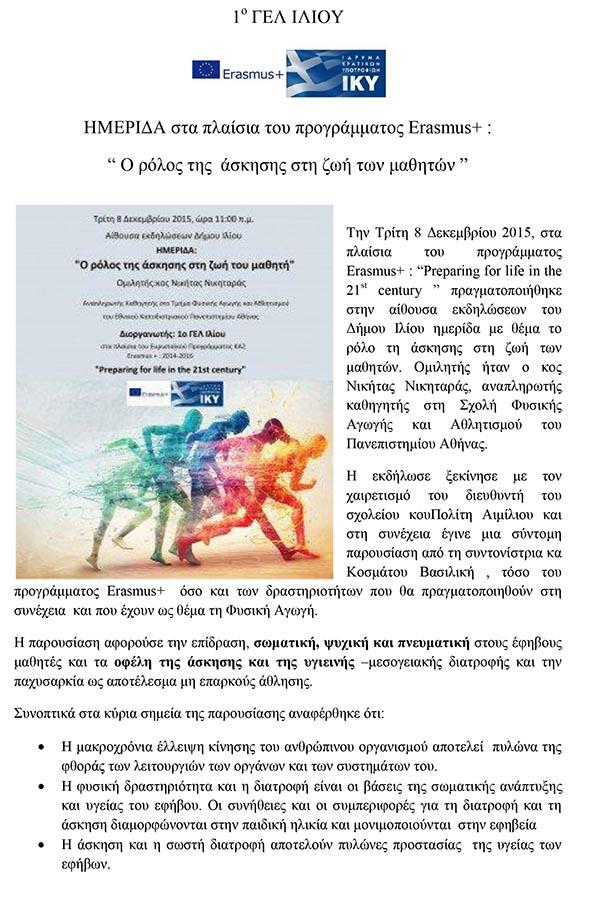 1ο ΓΕΛ Ιλίου, ημερίδα, ο ρόλος της άσκησης στη ζωή των μαθητών