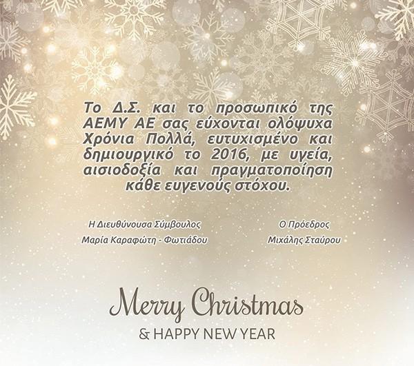 χριστουνεννιάτικες ευχές, ΑΕΜΥ, Πολυκλινική Ολυμπιακού Χωριού