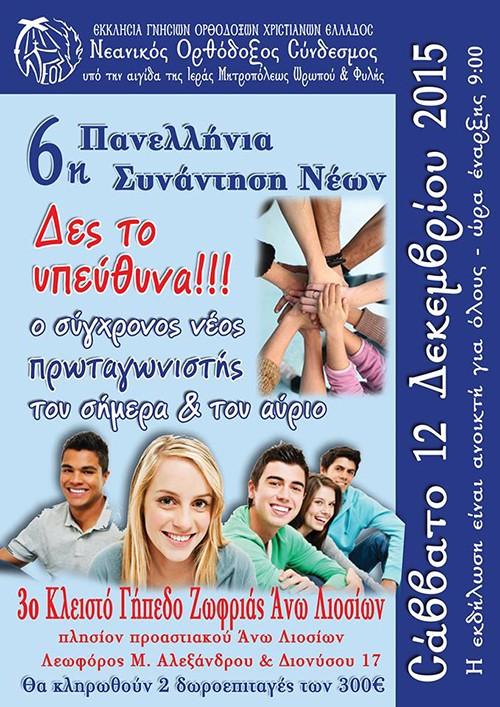 6η Πανελλήνια συνάντηση νέων, νεανικός ορθόδοξος συναγερμός, Ιερά Μητρόπολη Ωρωπού και Φυλής