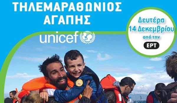 τηλεμαραθώνιος, UNICEF, ΕΡΤ, παιδιά, πρόσφυγες
