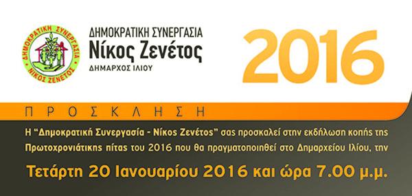 πρόσκληση, κοπή πίτας, Νίκος Ζενέτος, παράταξη, Ίλιον, Δημοκρατία Συνεργασία