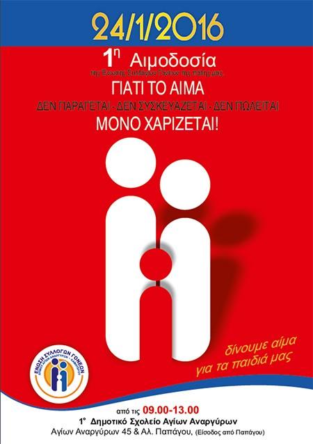 Ένωση γονέων Αγίων Αναργύρων - Καματερού, εθελοντική αιμοδοσία
