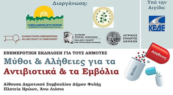 εκδήλωση, αντιβιοτικά, εμβόλια, δήμος Φυλής, ΚΕΔΕ