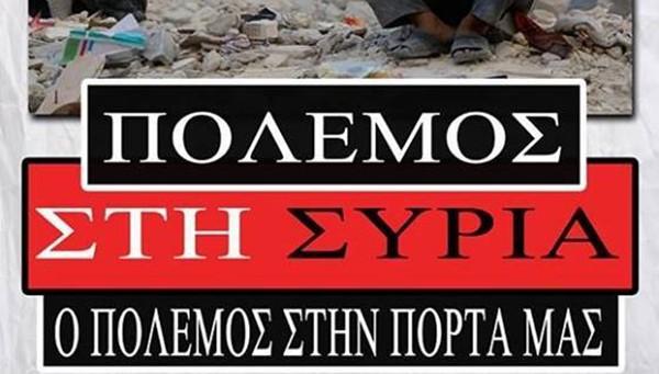 ΕΠΑΜ Ιλίου, εκδήλωση, πόλεμος στη Συρία