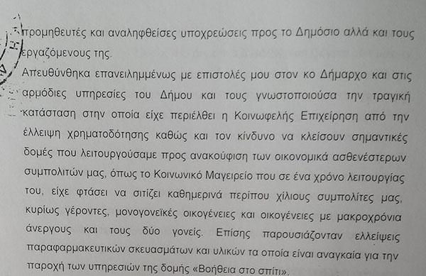 ΚΕΔΗΦ, Κοινωφελής Επιχείρηση, μήνυση, Γκίκας Χειλαδάκης, διοίκηση, δήμου Φυλής, δήμος Φυλής