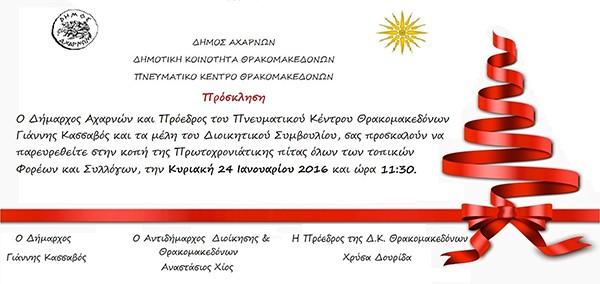 πρόσκληση, κοπή πίτας, Θρακομακεδόνες, πνευματικό κέντρο, σύλλογοι