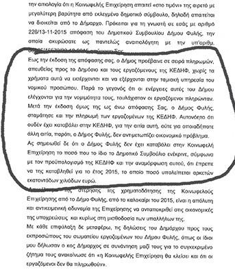 ΚΕΔΗΦ, προσφυγή, Αποκεντρωμένη, Γκίκας Χειλαδάκης, εργαζόμενοι, μισθοδοσία, απλήρωτοι