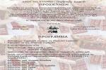 Λύκειο_Ελληνίδων